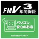 FMV3年間保証
