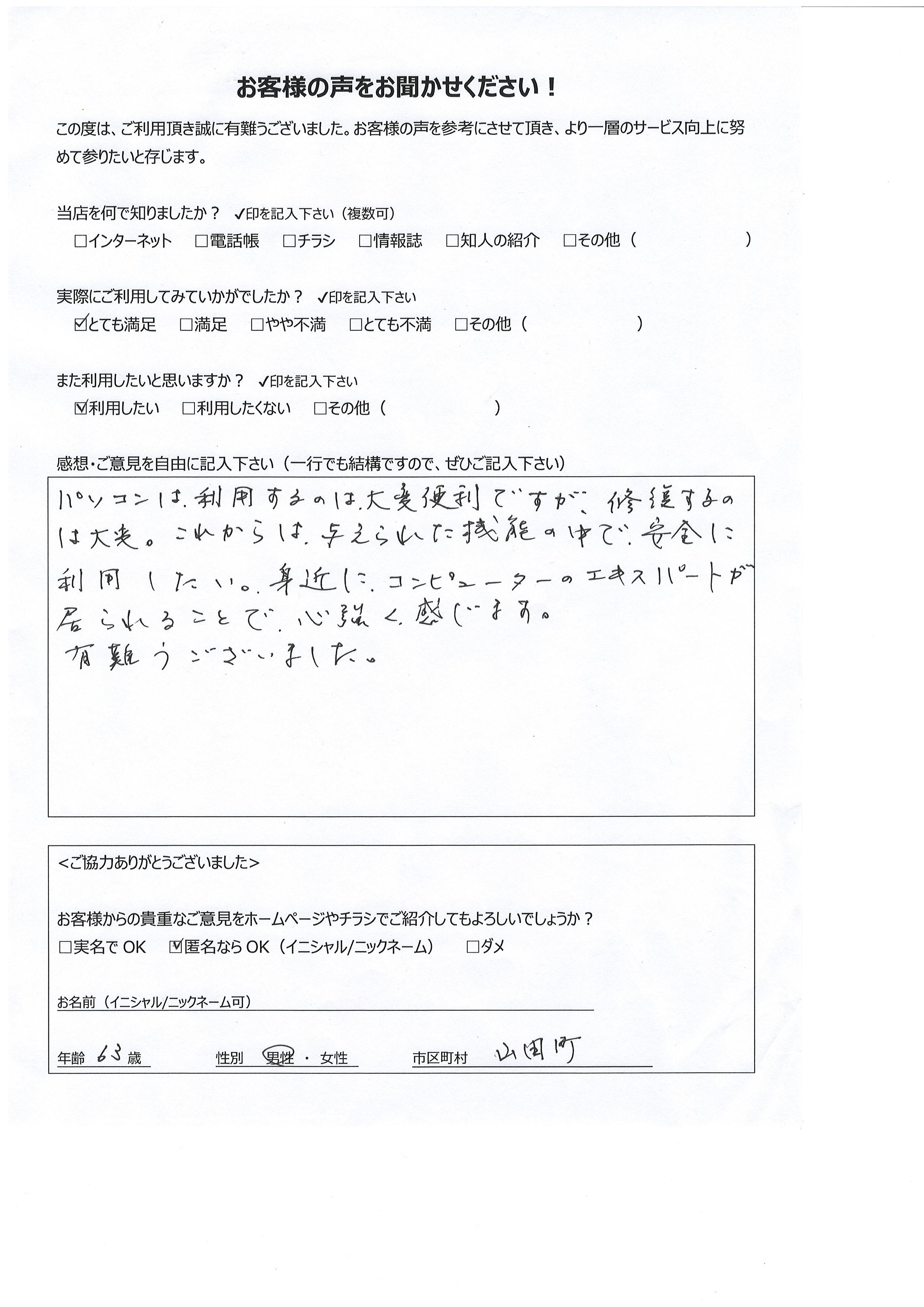 2016年7月5日 都城市山田町(パソコンサポート)