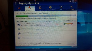Registry Optimizer 詐欺ソフト
