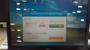 Versapro VF-6 PC-VY22AFD5MJW6 WinZip Driver Updater マルウェア
