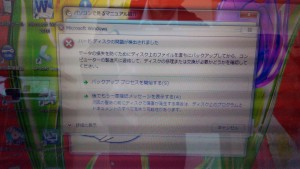 dynabook T451/46EW (PT45146ESFW) ハードディスクの問題が検出されました