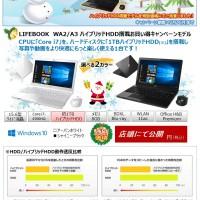 ハイブリッドHDD搭載 WA2/A3お買い得キャンペーン