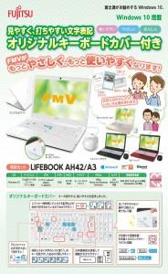 LIFEBOOK AH42/A3 オリジナルキーボードカバープレゼント