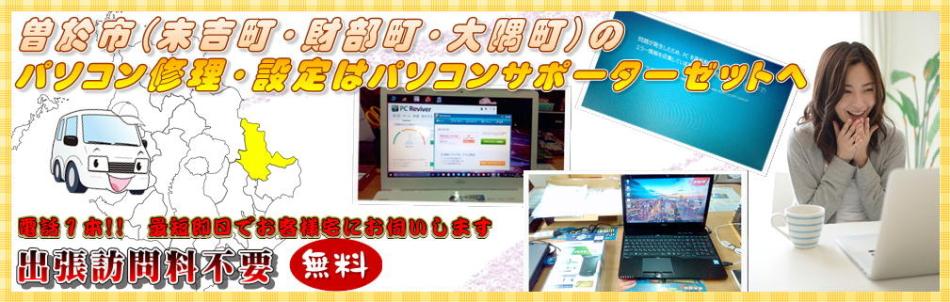 曽於市(末吉町、財部町、大隅町)のパソコン修理・設定はパソコンサポーターゼットへ