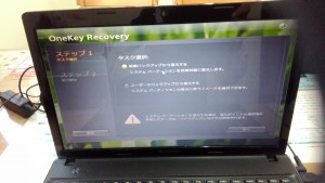 パソコン修理|LENOVO G585| リカバリ|初期バックアップから復元する