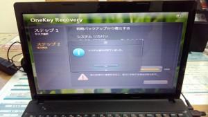 パソコン修理|LENOVO G585| リカバリ|システム復元が完了しました