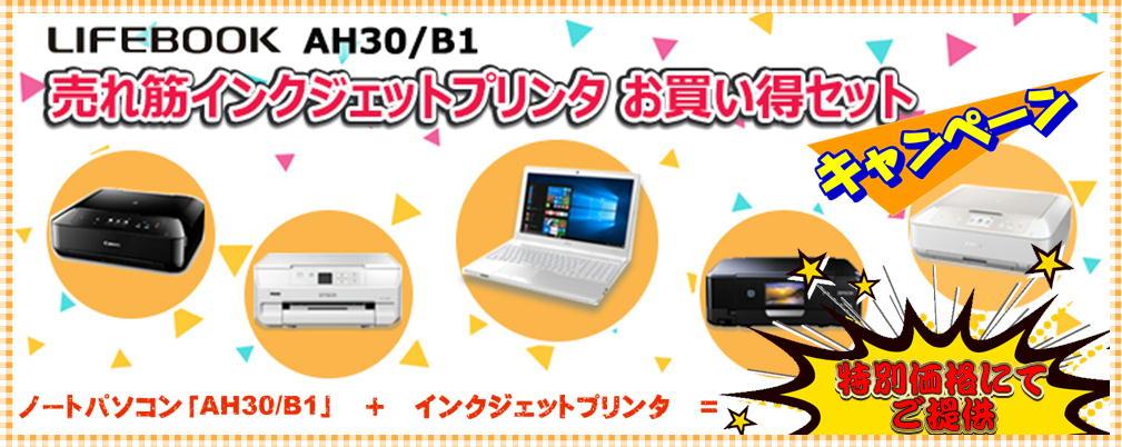 LIFEBOOK AH30/B1 + インクジェットプリンタお買い得セットキャンペーン