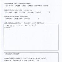 都城市山田町よりお客様の声(パソコン設定、Officeセットアップ)