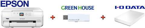 ①EPSON EP-708A ②GREENHOUSE GH-UF3LA32G-WH ③I-O DATA HDPH-UT1W