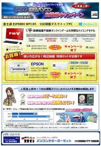 SSD搭載パソコン お買い得キャンペーンチラシ(デスクトップPC)
