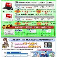SSD搭載パソコン お買い得キャンペーンチラシ(ノートPC)