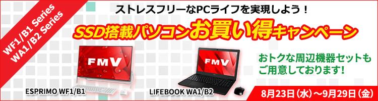 SSD搭載パソコンお買い得キャンペーン