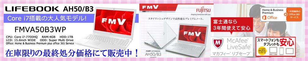 LIFEBOOK AH50/B3 在庫限りの最終処分価格にて販売中
