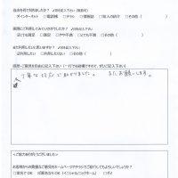 都城市松元町よりお客様の声(パソコンサポート|通販でご購入されたパソコンの初期設定とOffice、メール設定)