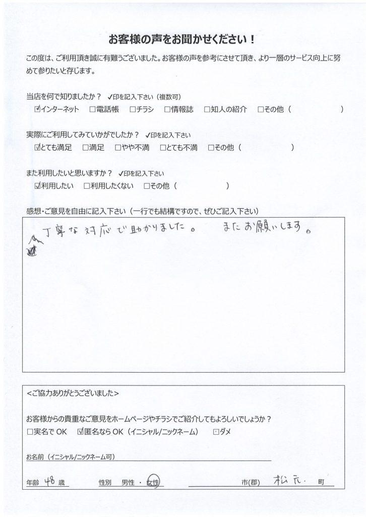都城市松元町よりお客様の声(主張訪問サポート|通販でご購入されたパソコンの初期設定とOffice、メール設定)