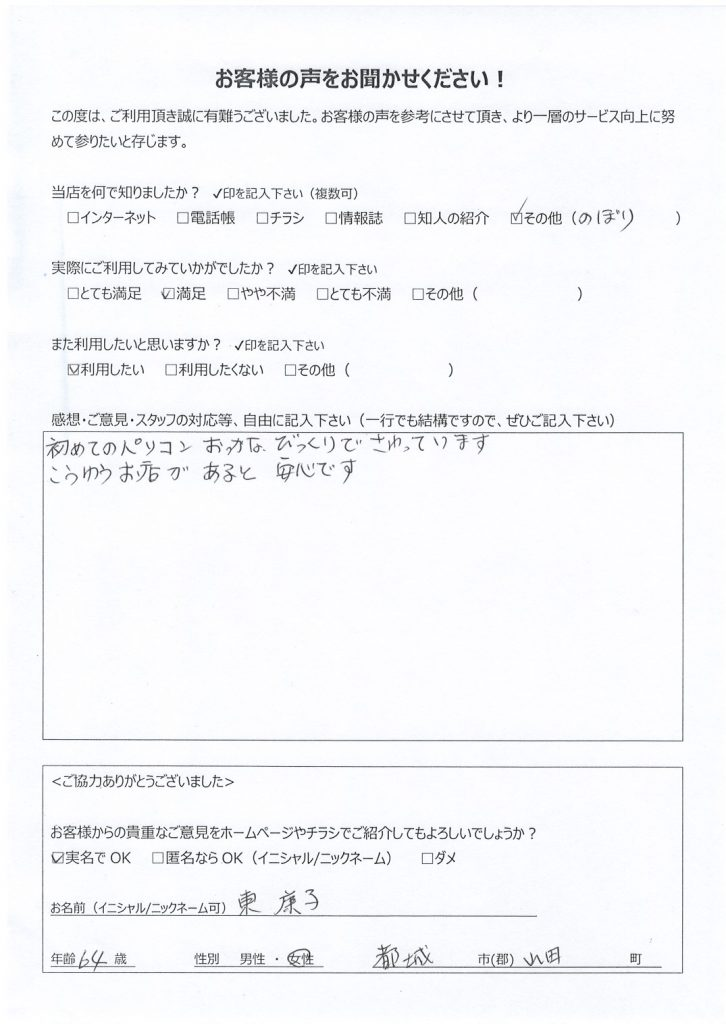 都城市山田町よりお客様の声(パソコンサポート|Officeを起動すると、「この製品のライセンスを確認できませんでした。コントロールパネルを使ってOfficeプログラムを修復してください。」のメッセージが表示される)