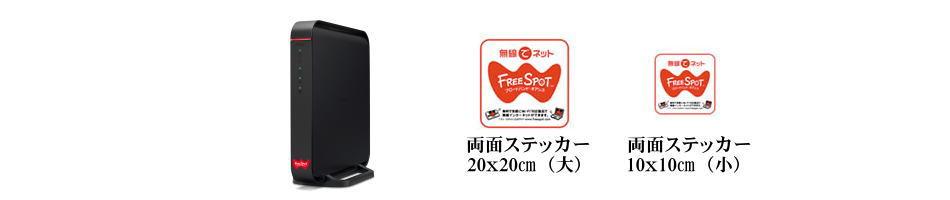 FREESPOT導入キット(FS-600DHP)