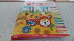 BUFFALO デジタルライフ 2016年夏号Vol.210