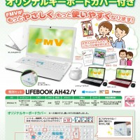 オリジナルキーボードカバープレゼントキャンペーン 特別セット LIFEBOOK AH42/Y