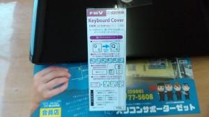 LIFEBOOK AH42/Y(ご成約特典) オリジナルキーボードカバー