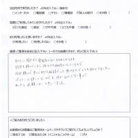宮崎県内よりお客様の声(パソコン初期設定、ルーター設定、インターネット、メール設定)