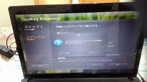 パソコン修理|LENOVO G585| リカバリ|本当にシステムパーティションを初期状態に復元しますか?