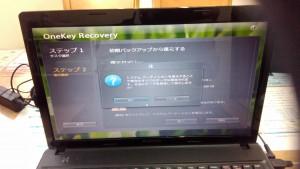 パソコン修理|LENOVO G585| リカバリ|システムパーティションを復元することで現在のすべてのデータは削除されます。本当にデータを削除して復元しますか?
