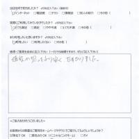 都城市鷹尾町よりお客様の声(アプリケーションソフトのインストールトラブル)