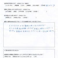 都城市平江町よりお客様の声(パソコン修理・サポート|HDD容量不足によりSSDへ換装)