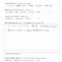都城市山田町よりお客様の声(パソコン修理|HDD交換及びデータ復旧)