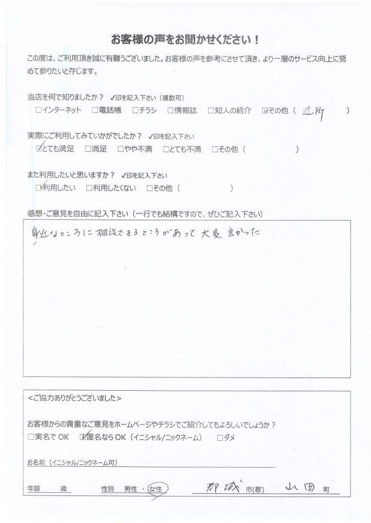都城市山田町よりお客様の声(パソコンサポート|プリンタから印刷ができない状態からの復旧と年賀状ソフトの操作説明)
