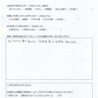 宮崎県内よりお客様の声(パソコンサポート|年賀状ソフトの操作説明)
