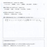 都城市山田町よりお客様の声(パソコンサポート|メールアドレス取得代行及びメール設定)