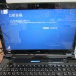 自動修復 PCが正常に起動しませんでした。