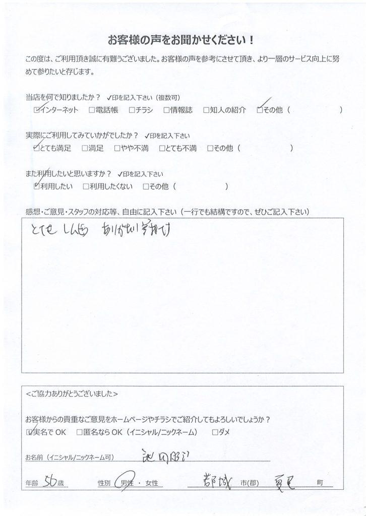 都城市夏尾町よりお客様の声(パソコン修理|電源を入れると英文が表示されWindowsが起動しない。Operating System not found)
