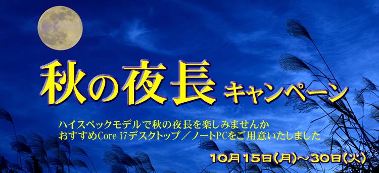 秋の夜長キャンペーン ハイスペックモデルのcore i7デスクトップ/ノートPC