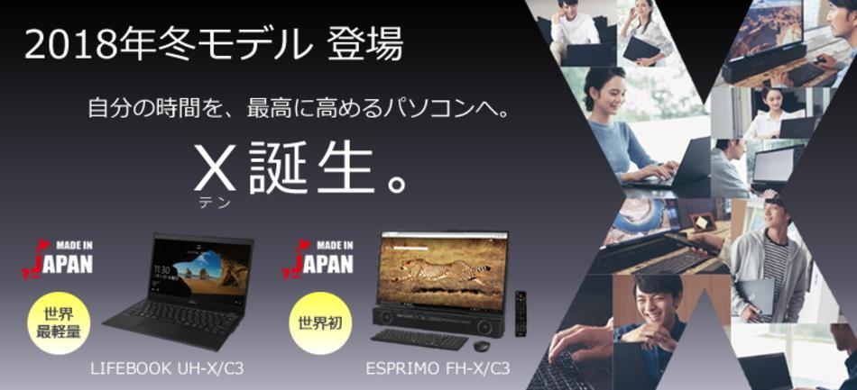 2018年 冬モデルPCをパソコンサポーターゼットで販売中