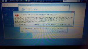 HDD読み取りエラー|TOSHIBA dynabook T451/57DB PT45157DBFB