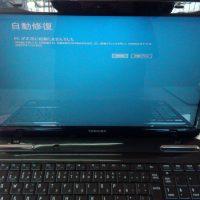 PCが正常に起動しませんでした|TOSHIBA dynabook T451/57DB PT45157DBFB