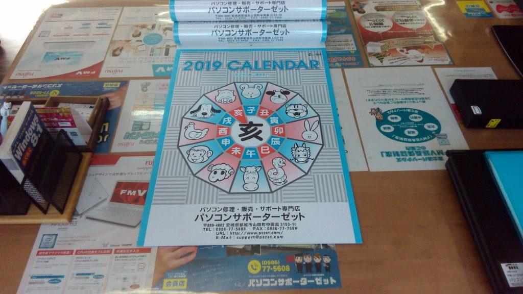 パソコンサポーターゼットの2019年度カレンダーを先着50名様にプレゼント