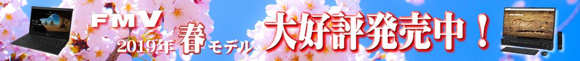 FUJITSU FMV 2019年 春モデル