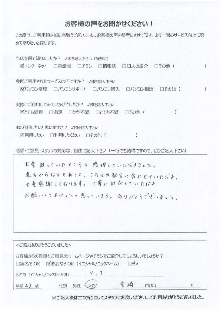 宮崎市よりお客様の声(パソコン修理|Windowsが正しく読み込まれませんでした)