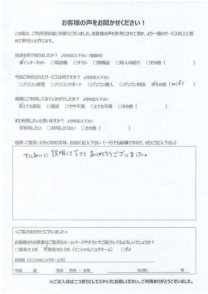 宮崎県内よりお客様の声(出張訪問パソコンサポート|無線LANルーターの設定)