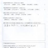 えびの市大明司よりお客様の声(出張訪問・パソコン修理|HDD不良によりSSDへ換装)