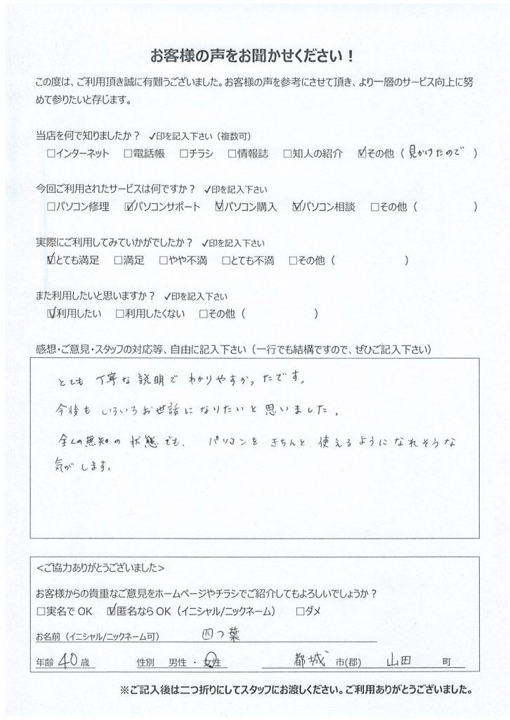 都城市山田町よりお客様の声(パソコン販売・訪問サポート|デスクトップPCとノートPCご購入、訪問サポートにて設置・初期設定までを行なう)