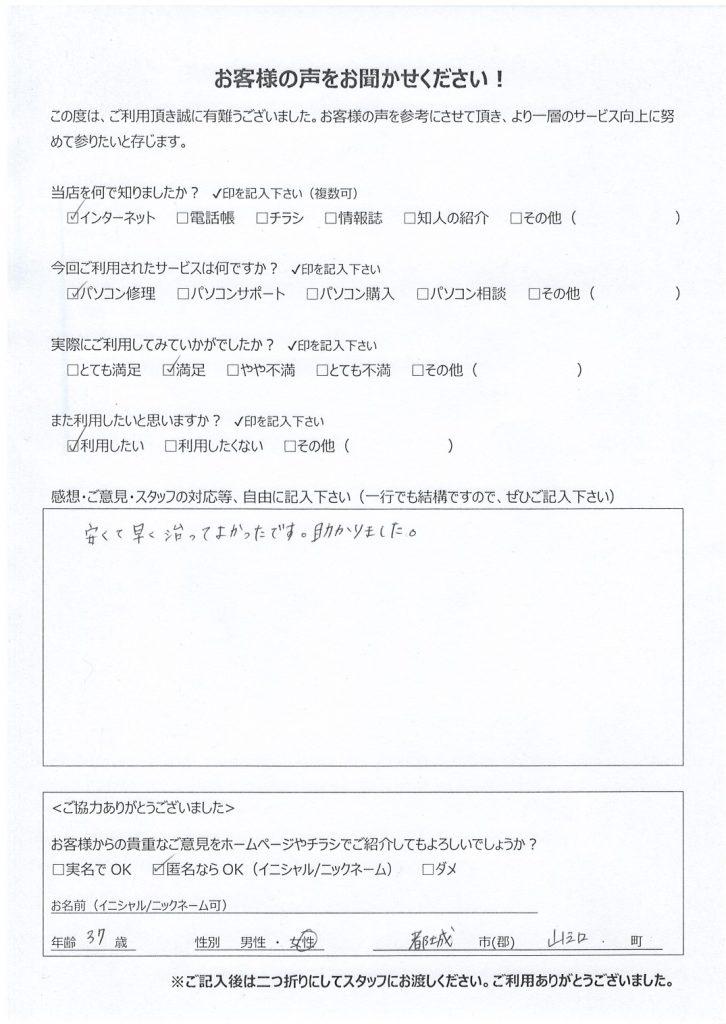 都城市山之口町よりお客様の声(パソコン修理|FUJITSU LIFEBOOK AH77/K 液晶パネル交換)