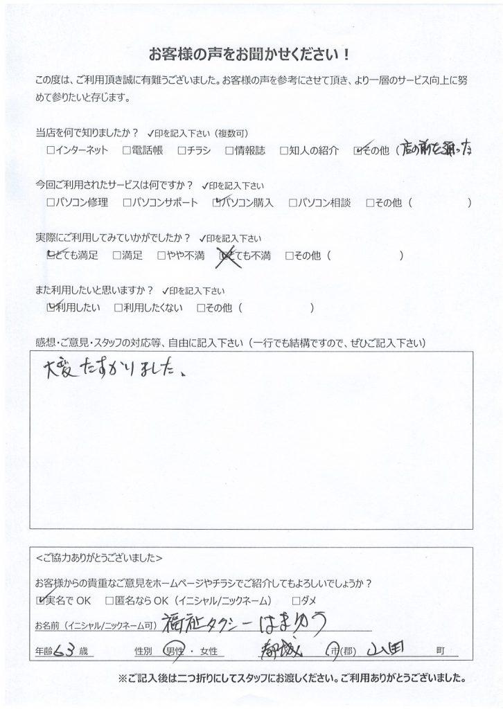 都城市山田町よりお客様の声(中古PC販売・訪問サポート|旧PCからのデータ移行、インターネット及びプリンタ接続設定)